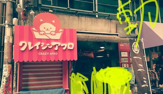 ちょこちょこ移動:見放題大阪