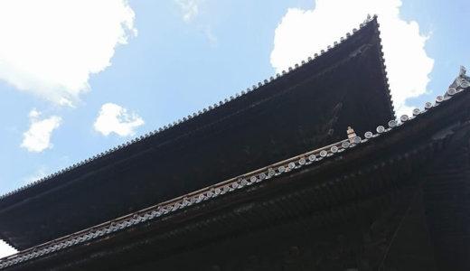 【サマソニ番外編 京都訪問】ドドリの日記 8/17